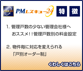 PMレスキュー24の特徴